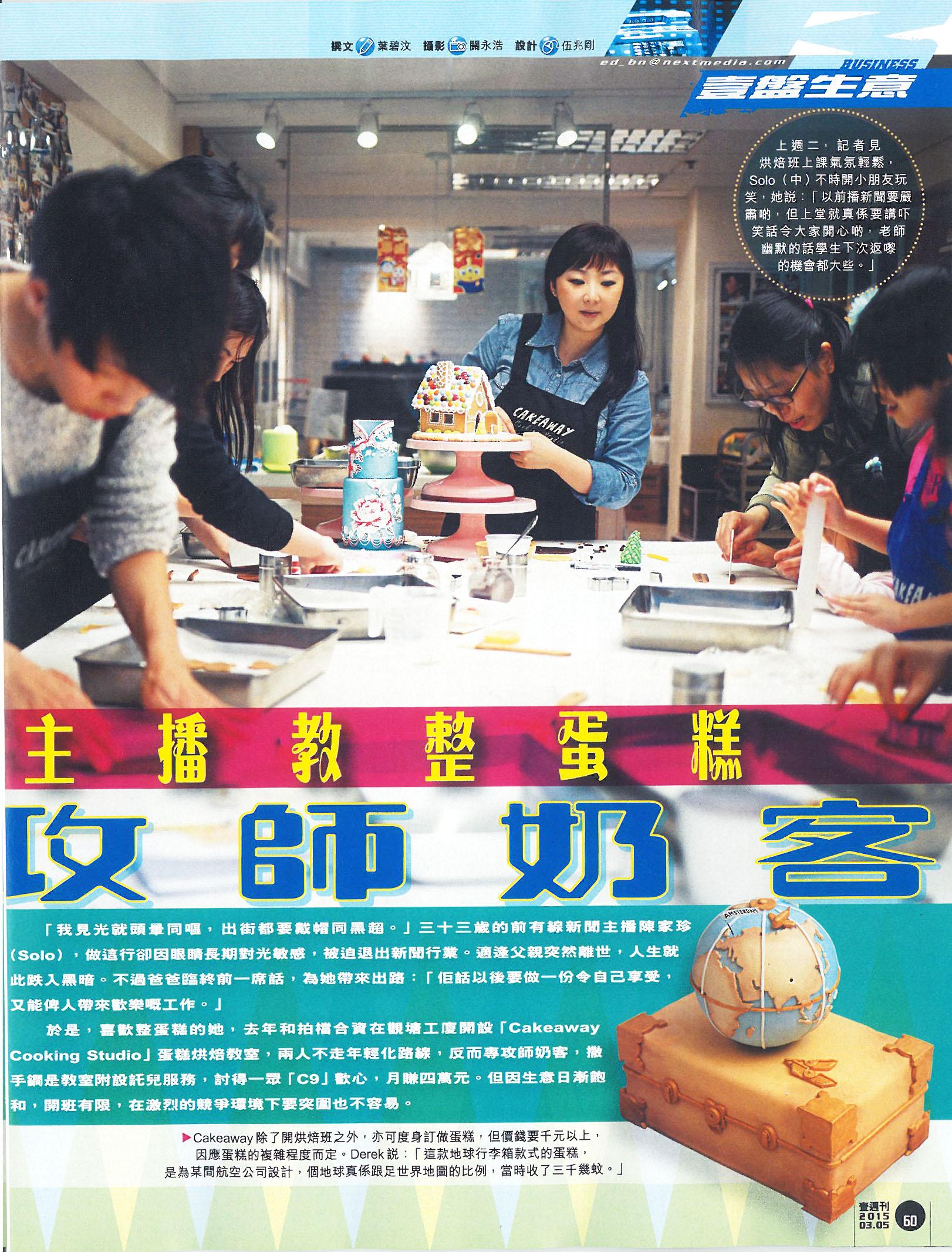 20150304_next-magazine-1