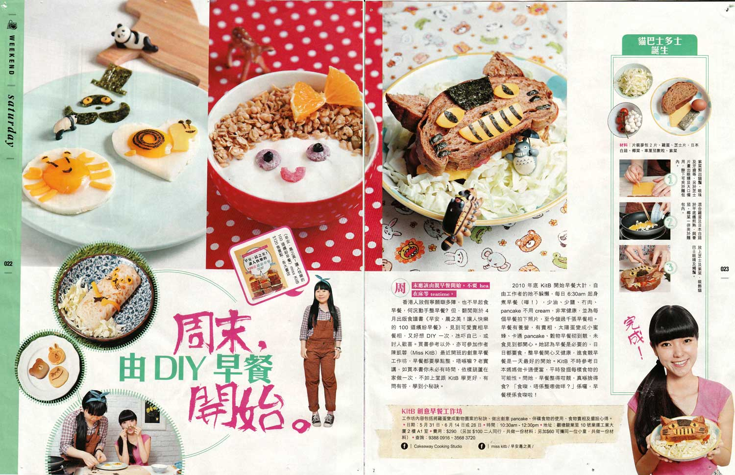 u-magazine-kitty-ss