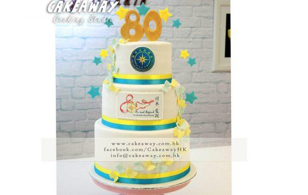 香港真光中學80週年校慶晚宴蛋糕