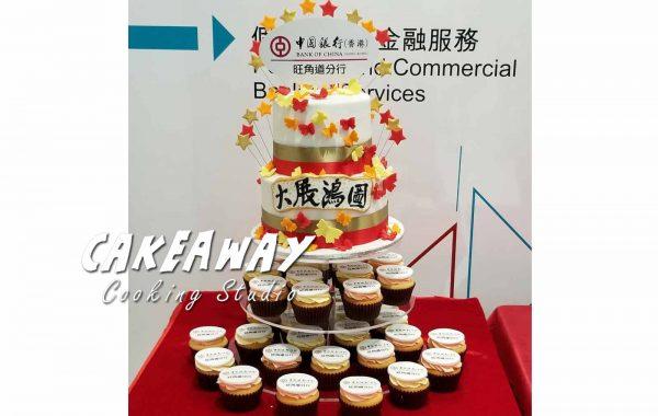 公司活動蛋糕
