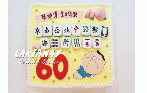 賀壽蛋糕(花老爺版)