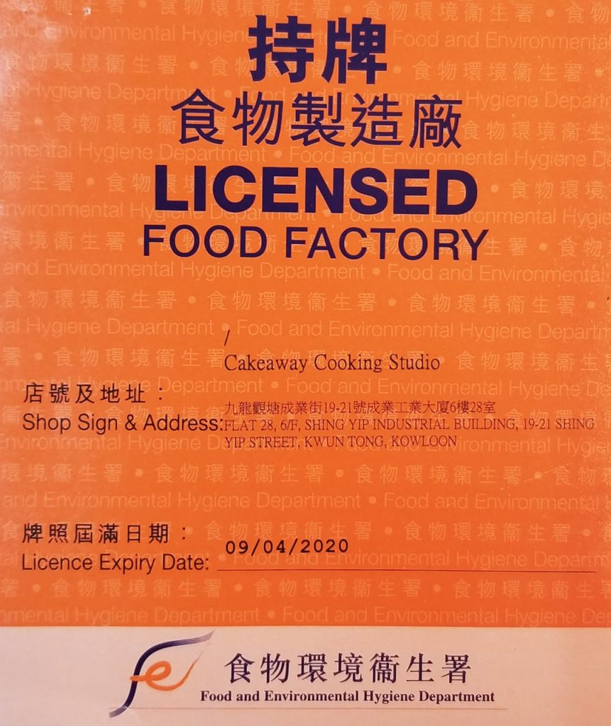 Food Factory Licence 2019